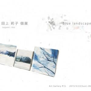 Blue landscape 青と白の季節