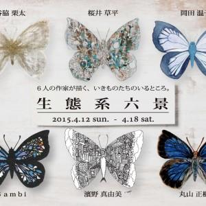 生態系六景