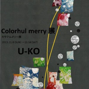 Colorhul merry 展 –カラフルメリー展–