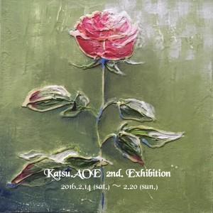 "Katsu.AOE 2nd.Exhibition "" 心の庭に種をまく """