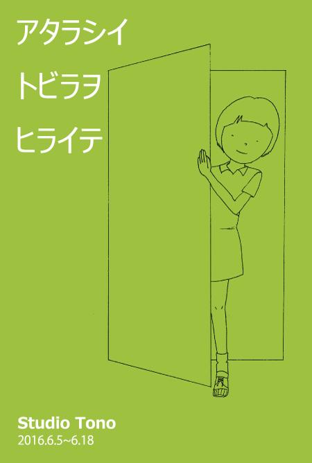 アタラシイ トビラヲ ヒライテ