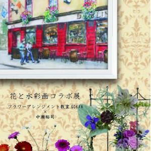 花と水彩画コラボ展