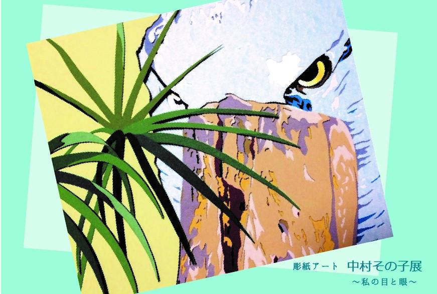 中村その子展〜私の目と眼〜