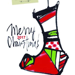 Merry Xmas!!-柊展-