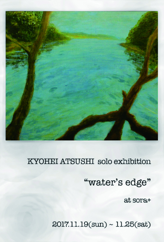 """Water's edge"""