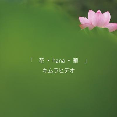 花・hana・華