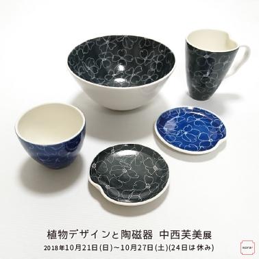 植物デザインと陶磁器