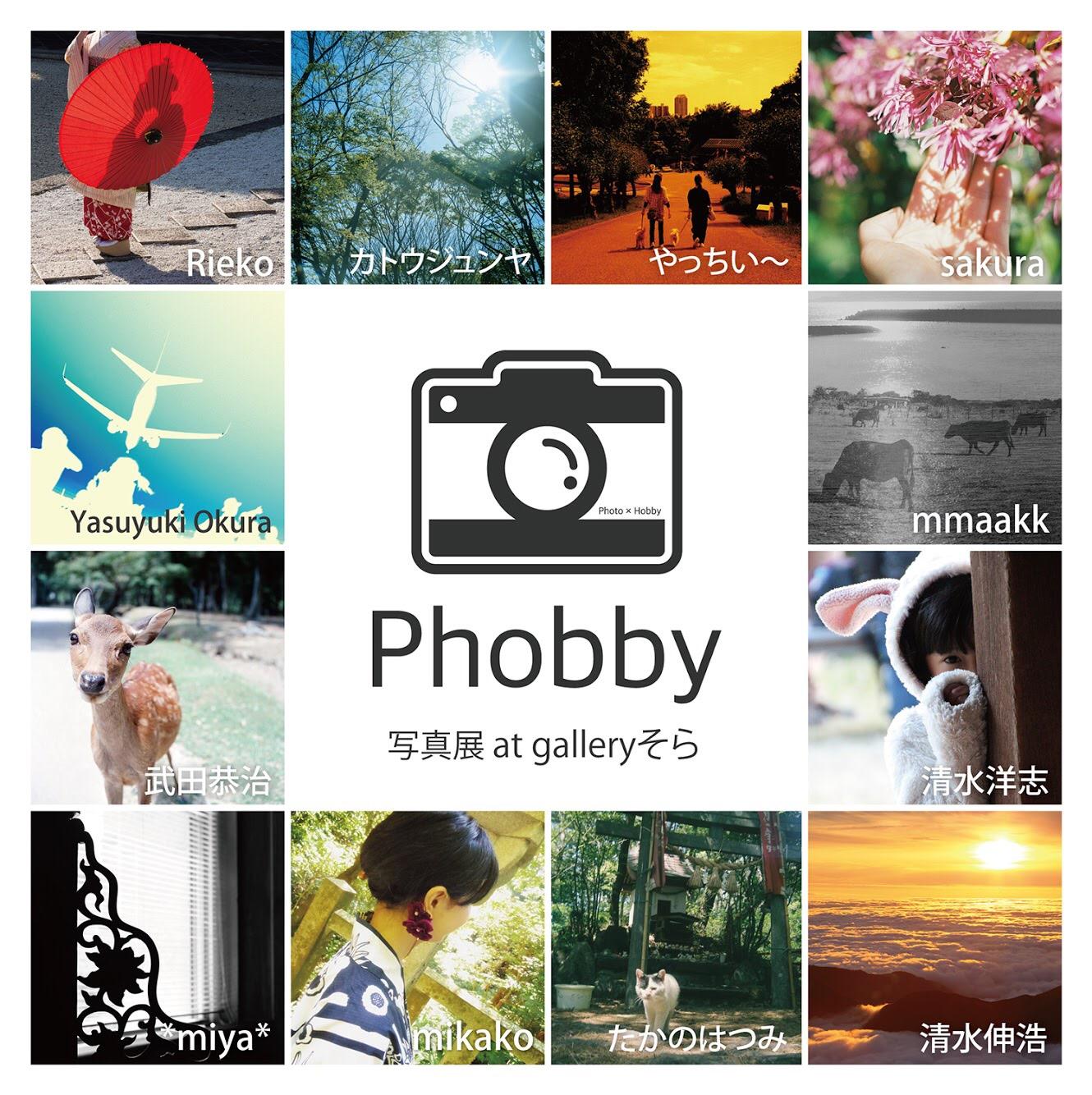 Phobby