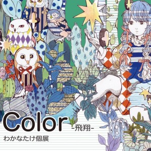 Color-飛翔-