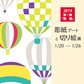 彫紙アートと切り絵展-飛翔-
