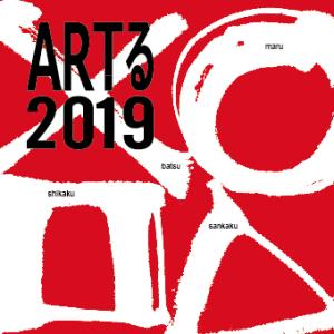 ARTる! 2019『◯』