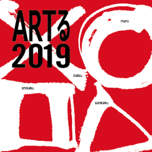 ARTる! 2019『△』