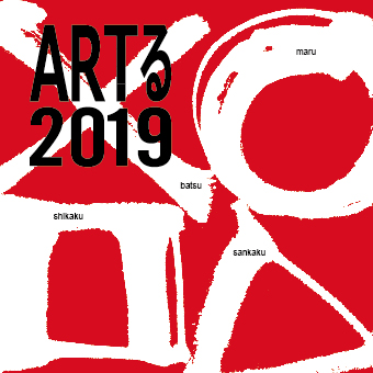ARTる! 2019『□』