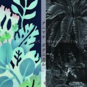 タニマチ ボタニカル plantsⅢ