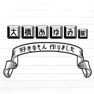 大橋あゆみ展