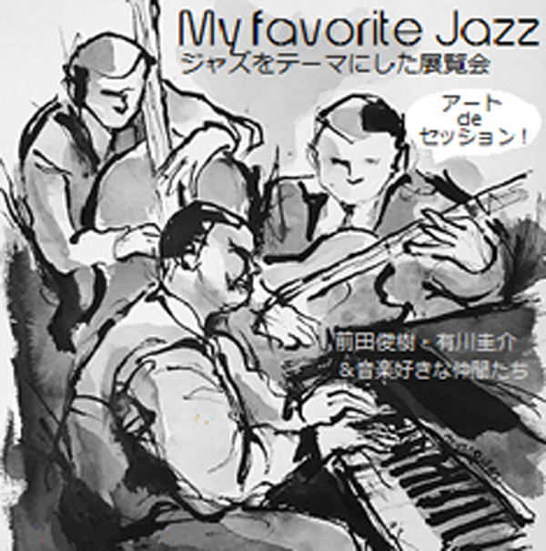 My favorite jazz