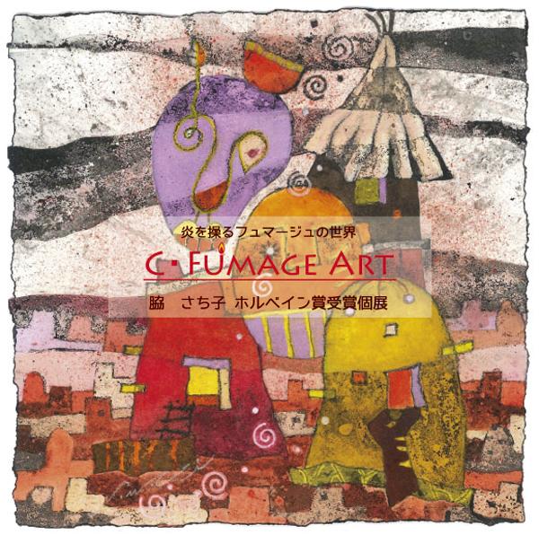 C.FUMAGE ART