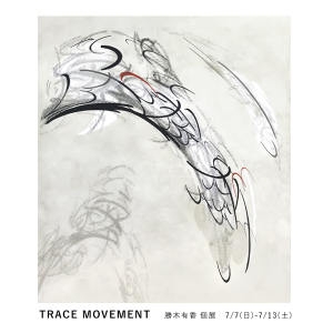 TRACE MOVEMENT