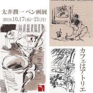 カフェはアトリエ  太井潤一ペン画展