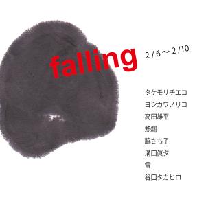ARTる!『falling』
