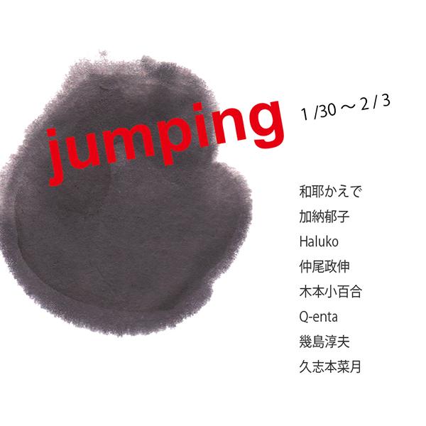 ARTる!『jumping』