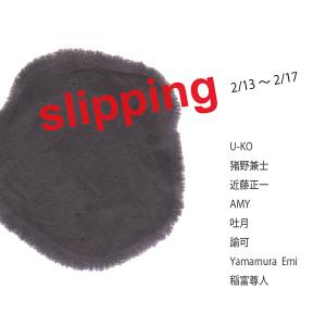 ARTる!『slipping』