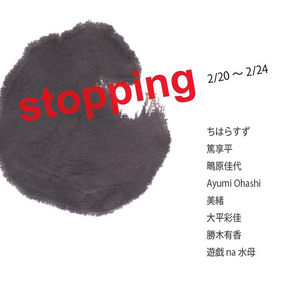 ARTる!『stopping』