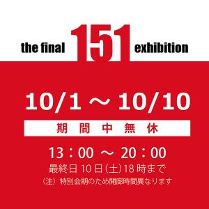 第12回『 151人展 -ファイナル- 』