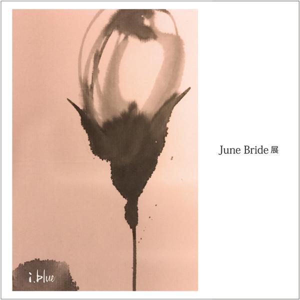June Bride 展